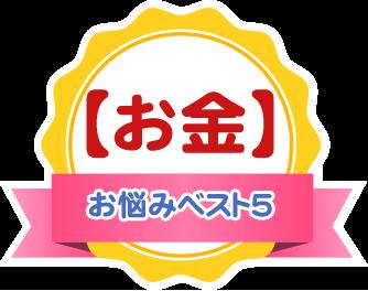 【お金】お悩みベスト5