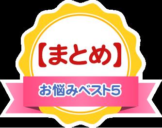 【まとめ】お悩みベスト5