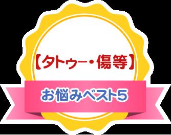 【タトゥー・傷等】お悩みベスト5