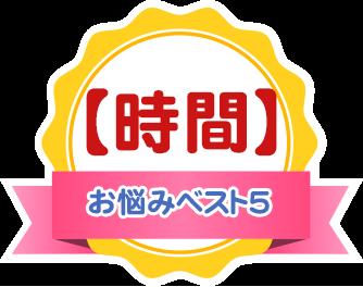 【時間】お悩みベスト5