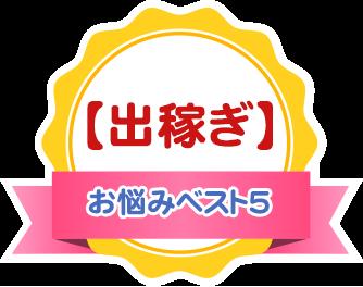 【出稼ぎ】お悩みベスト4