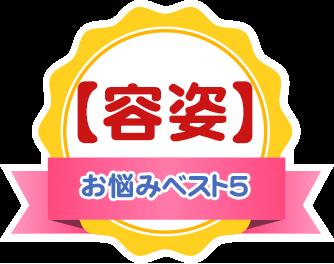 【容姿】お悩みベスト5