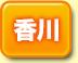 香川の風俗求人