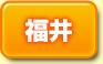 福井の風俗求人