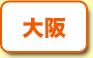 大阪の風俗求人