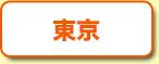 東京エリアの風俗求人