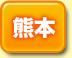 熊本の風俗求人