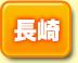 長崎の風俗求人