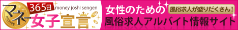 岡山市の風俗求人【365日マネー女子宣言!(サンロクゴ)】