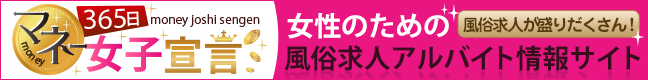 渋谷の風俗求人【365日マネー女子宣言!(サンロクゴ)】