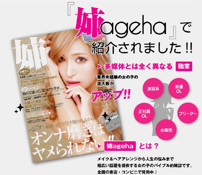 『姉ageha』で紹介されました!!