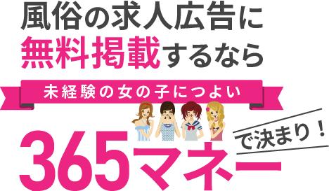 風俗の求人広告に無掲載するなら、未経験の女の子に強い365マネー