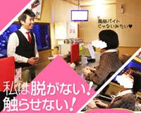 有限会社クラブエイト名駅・伏見・納屋橋/エステマッサージ