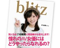 オフィスBLITZ新宿/プロダクション