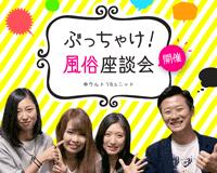 ウルトラGユニット五反田/ホテルヘルス