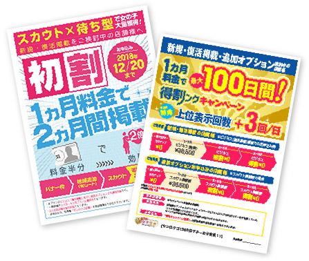 最安8,000円!1ヶ月料金で最大3ヶ月間利用可!