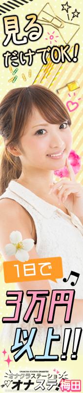 簡単お仕事で高収入☆ オナクラステーション梅田店(梅田/オナクラ・手コキ)