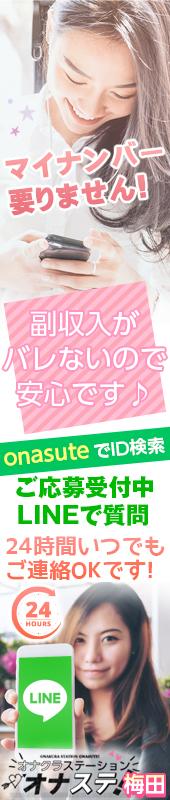 24時間受付中! オナクラステーション梅田店(梅田/オナクラ・手コキ)