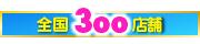 全国300店舗