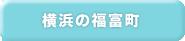 横浜 福富町のソープ風俗求人