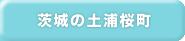 茨城土浦桜町のソープ風俗求人