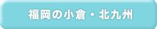 福岡小倉の小倉・北九州のソープ風俗求人