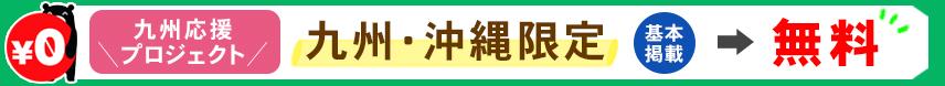 九州・沖縄限定 風俗求人有料掲載が無料