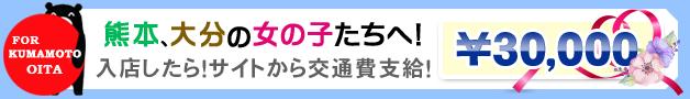 熊本・大分の女の子たちへ!風俗店に入店したら!サンロクゴから交通費支給!