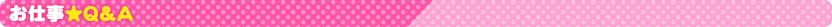 お仕事Q&A