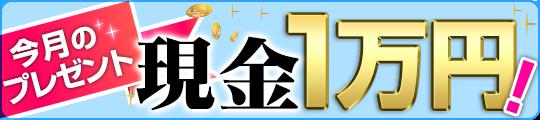 今月のプレゼント 現金1万円プレゼント!!