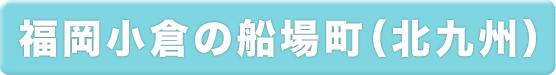 福岡小倉 船場町(北九州)のソープ風俗求人