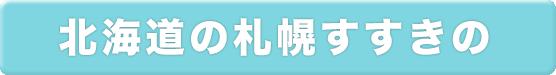 北海道の札幌すすきののソープ求人