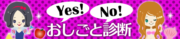 YES!NO!お仕事診断